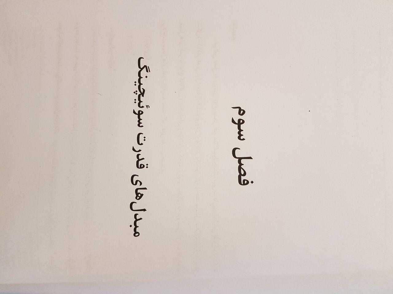 الکترونیک کار صنعتی- آقای علیرضا نیلفروش زاده